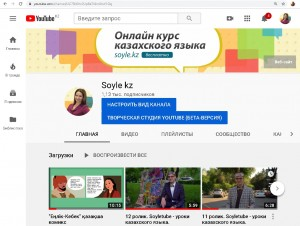 (4) Soyle kz - YouTube - Google Chrome