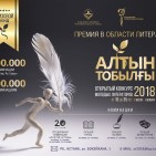 Altyn tobylgy_2018_A4_rus