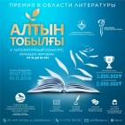 Altyn tobylgy_2019_rus